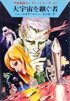 宇宙英雄ローダン・シリーズ 電子書籍版2 《第三勢力》