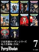 宇宙英雄ローダン・シリーズ電子書籍版〔合本7〕