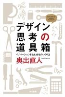 『デザイン思考の道具箱』の電子書籍