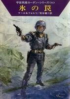 宇宙英雄ローダン・シリーズ 電子書籍版168 氷の罠