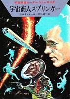 宇宙英雄ローダン・シリーズ 電子書籍版30 パルチザン、ティフラー
