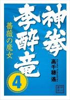 神拳 李酔竜4