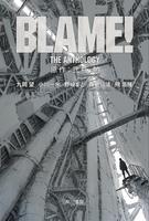 BLAME! THE ANTHOLOGY