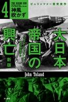 大日本帝国の興亡〔新版〕4