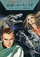 宇宙英雄ローダン・シリーズ 電子書籍版61 ロボット・スパイ