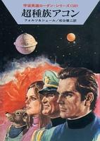 宇宙英雄ローダン・シリーズ 電子書籍版99 人類の友