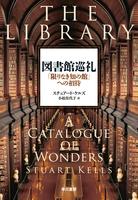 図書館巡礼 「限りなき知の館」への招待
