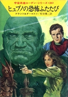 『宇宙英雄ローダン・シリーズ 電子書籍版55 ヒュプノの恐怖ふたたび』の電子書籍