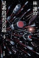 星系出雲の兵站 4