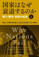 『国家はなぜ衰退するのか 権力・繁栄・貧困の起源(上)』の電子書籍