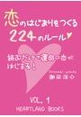 恋のはじまりをつくる224のルール VOl.1