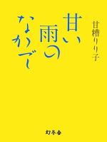 『甘い雨のなかで』の電子書籍