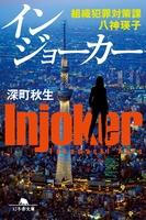 『インジョーカー 組織犯罪対策課 八神瑛子』の電子書籍