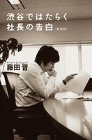 『渋谷ではたらく社長の告白〈新装版〉』の電子書籍