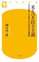 『来るべき民主主義 小平市都道328号線と近代政治哲学の諸問題』の電子書籍