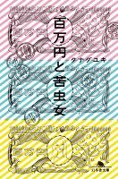 『百万円と苦虫女』の電子書籍