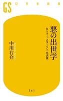 『悪の出世学 ヒトラー、スターリン、毛沢東』の電子書籍