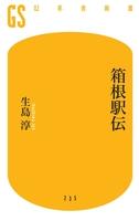 『箱根駅伝』の電子書籍