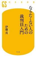 『なりたくない人のための裁判員入門』の電子書籍