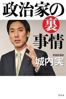 『政治家の裏事情』の電子書籍