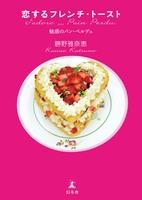 『恋するフレンチ・トースト 魅惑のパン・ペルデュ』の電子書籍