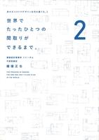 『世界でたったひとつの間取りができるまで。 身の丈コストでデザイン住宅を建てる。2』の電子書籍