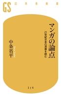 マンガの論点 21世紀日本の深層を読む