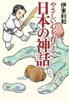やさしい心を育てる 日本の神話