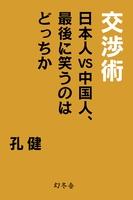 『交渉術 日本人VS中国人、最後に笑うのはどっちか』の電子書籍