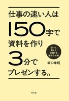 『仕事の速い人は150字で資料を作り3分でプレゼンする。 「計って」「数えて」「記録する」業務分析術』の電子書籍