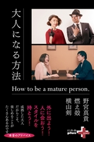 『大人になる方法』の電子書籍