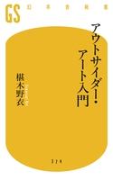『アウトサイダー・アート入門』の電子書籍
