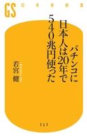『パチンコに日本人は20年で540兆円使った』の電子書籍