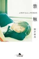 『禁触 a BOY loves a WOMAN』の電子書籍