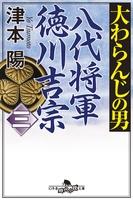大わらんじの男(三) 八代将軍徳川吉宗