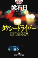 『タクシードライバー 最後の叛逆』の電子書籍