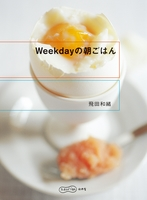 『Weekdayの朝ごはん』の電子書籍