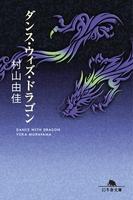 『ダンス・ウィズ・ドラゴン』の電子書籍