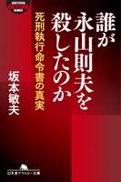 『誰が永山則夫を殺したのか 死刑執行命令書の真実』の電子書籍