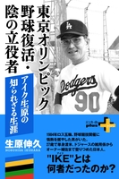 『東京オリンピック野球復活・陰の立役者 アイク生原の知られざる生涯』の電子書籍