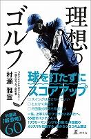 『理想のゴルフ』の電子書籍