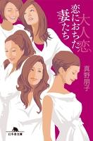『大人恋 恋におちた妻たち』の電子書籍