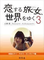 恋する旅女、世界をゆく (3) 刺激のタイ・ラオス・カンボジア編