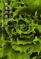 『これからの野菜の食べ方 ファーマーズマーケットが教えてくれた三〇の真実』の電子書籍