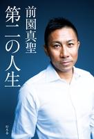 『第二の人生』の電子書籍