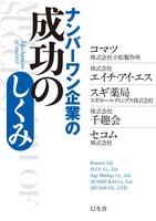 『ナンバーワン企業の成功のしくみ』の電子書籍