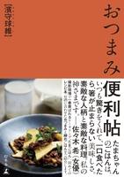 『おつまみ便利帖』の電子書籍