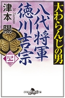 大わらんじの男(四) 八代将軍徳川吉宗