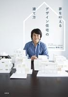 『夢を叶えるデザイン住宅の建て方』の電子書籍