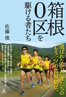 『箱根0区を駆ける者たち』の電子書籍